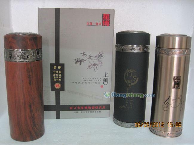 供應星博牌紫砂,竹炭系列保溫杯