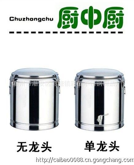 广东生产不锈钢保温桶
