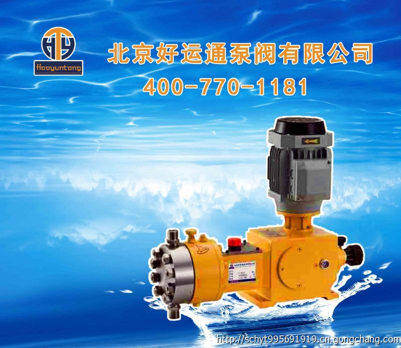 北京好运通jyx液压系列隔膜计量泵
