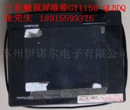三菱觸摸屏維修GT1150-QLBDQ|蘇州觸摸屏維修