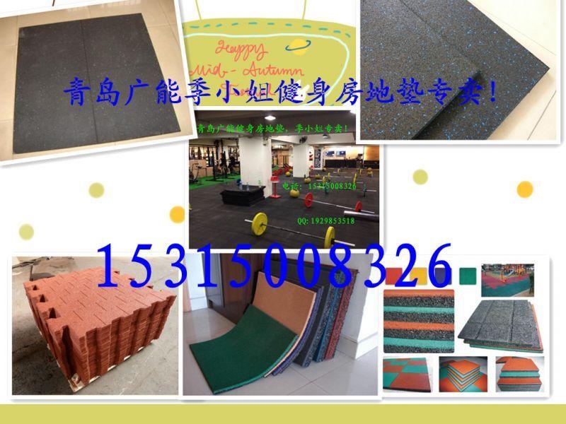 青島直銷室外橡膠幼兒園橡膠墊塑膠墊橡膠地板橡膠地毯地磚