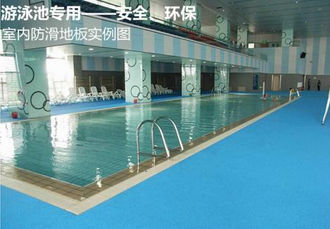 游泳馆防滑地板施工