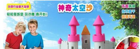 傲寶益智玩具手工DIY玩具 自己的夢幻城堡  太空沙套裝批發