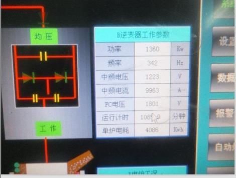 串联一拖二中频炉控制系统