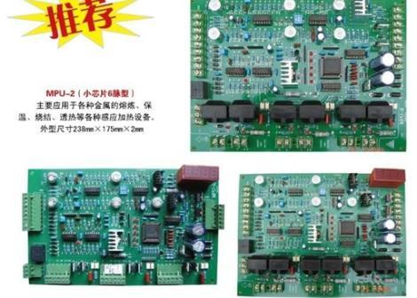 中频电炉控制板 - 陕西蓝辉冶金设备有限公司