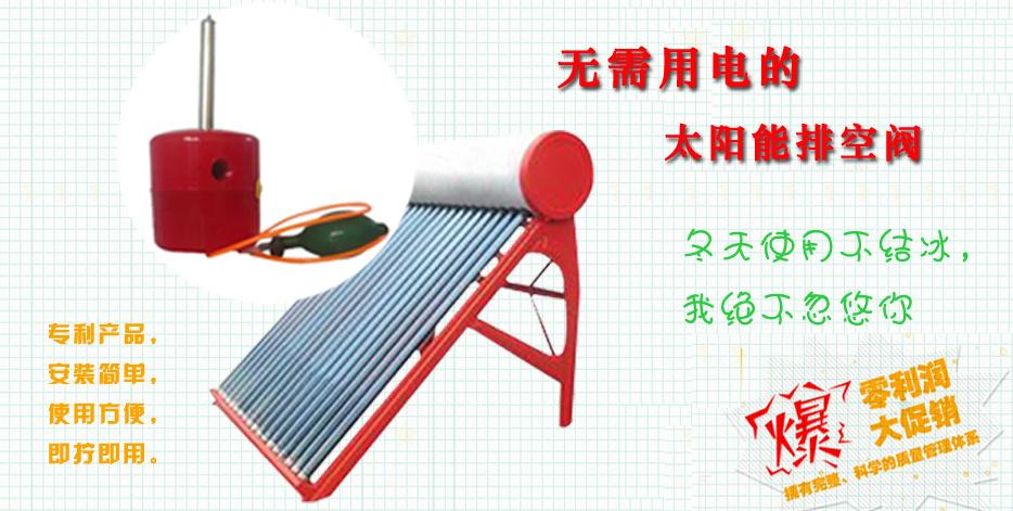 太陽能排空閥3