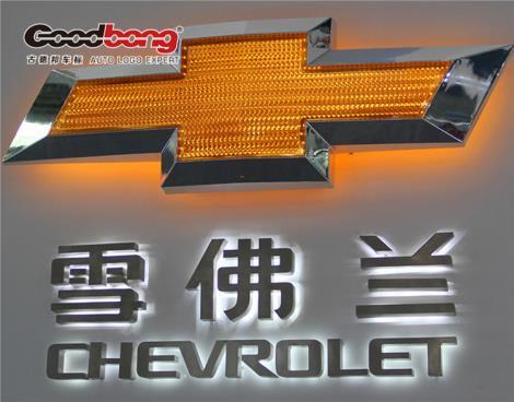 三维汽车标志生产 亚克力发光车标 雪佛兰电镀车标专供