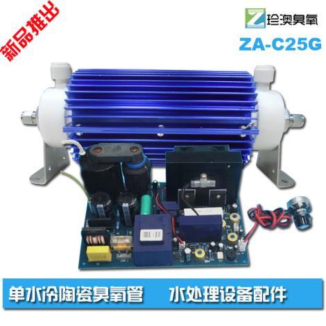 水冷式臭氧发生器 - 广州珍澳电子科技有限公司