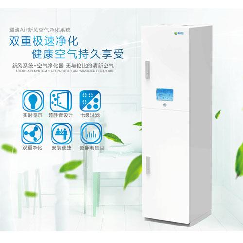 新风空气净化系统 YTG600JX