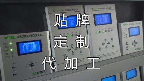 6KV電動機保護測控裝置