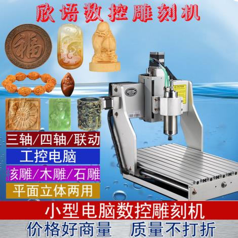 数控小型雕刻机 石料cnc四轴雕刻机