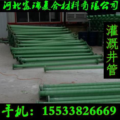 玻璃钢扬程管/玻璃钢农田灌溉井管DN65