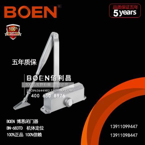博恩BN-683TD,機體定位閉門器