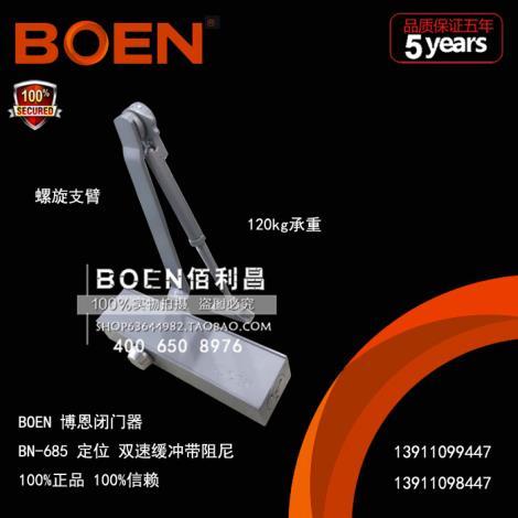博恩BN-685,定位閉門器