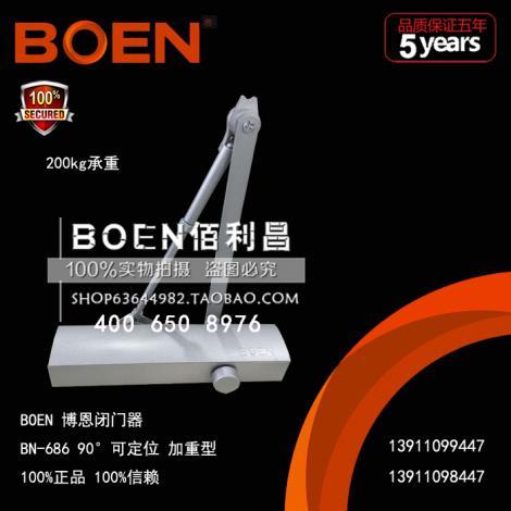 博恩定位閉門器BN -686,