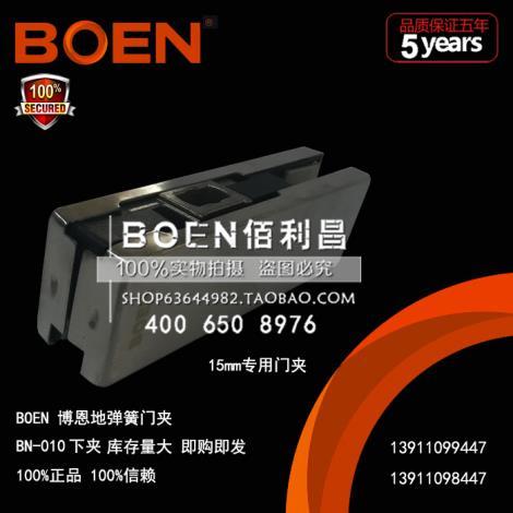 博恩下夾BN-010,15mm玻璃專用