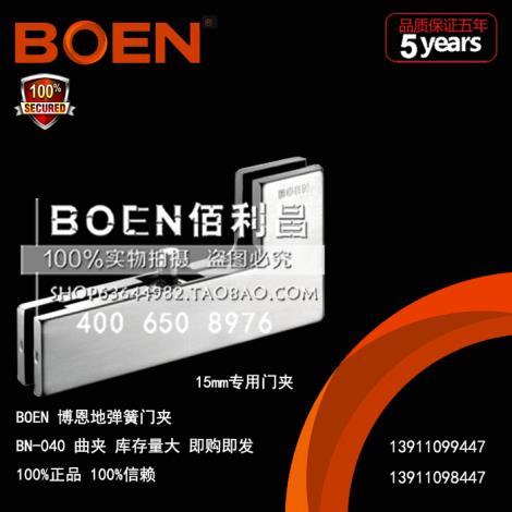 博恩曲夾BN-040,15mm玻璃專用