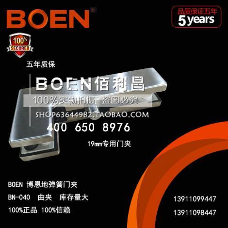 博恩曲夾BN-040,19mm玻璃專用