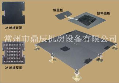 OA网络地板组装示意图