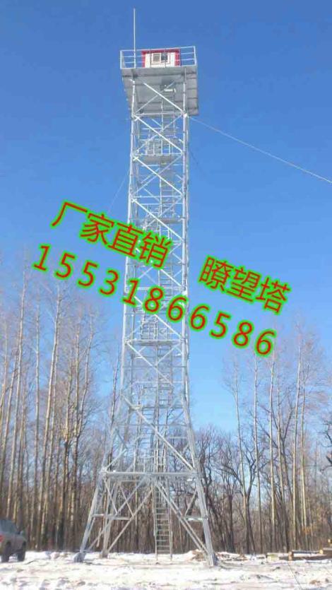 森林防火瞭望塔 - 瞭望塔生产厂家