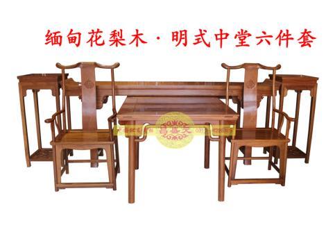 緬甸花梨木·明式中堂六件套(紅木家具.