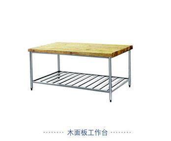 木面板工作台