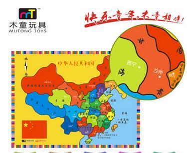 中国地图平面积木