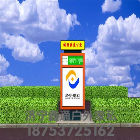 公交站牌XT-5060