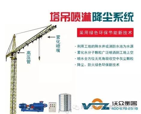 河南郑州沃众 塔吊喷淋系统 塔吊洒水.