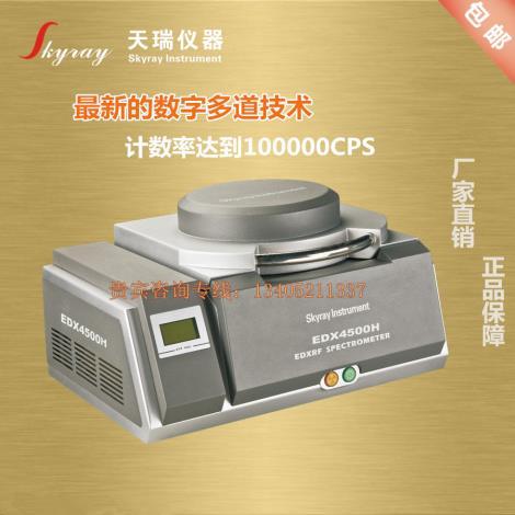 天瑞儀器EDX4500H合金成分分析儀
