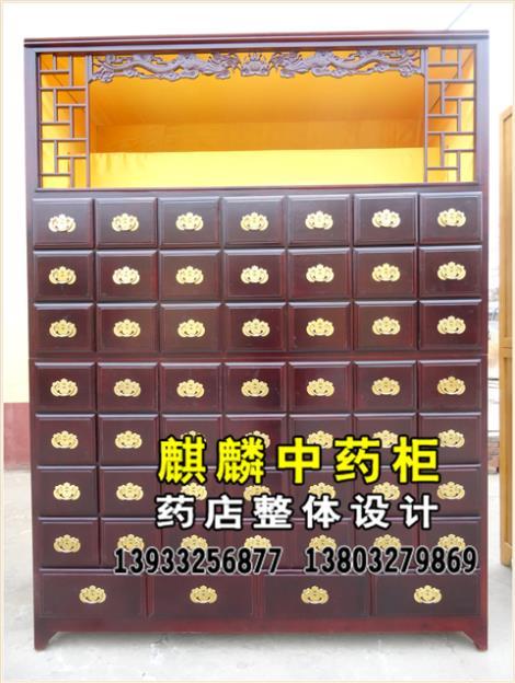 中藥柜設計