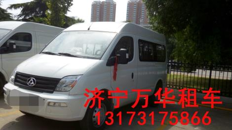 濟寧租車班車、校車、自駕游濟寧萬華租車