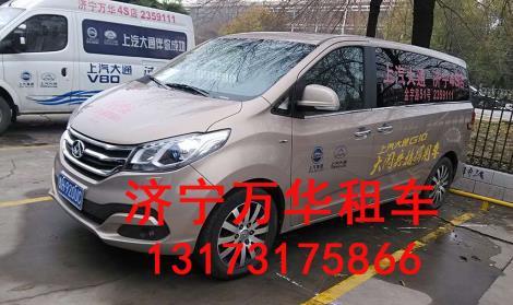 濟寧租車十二縣市租車、班車、校車、自駕游