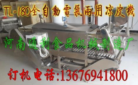 全自动米皮机生产线全自动米皮机设备