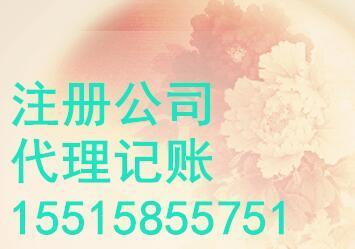 郑州代理记账 郑州税务代理 郑州公司注册