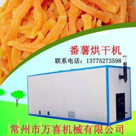 地瓜烘干机