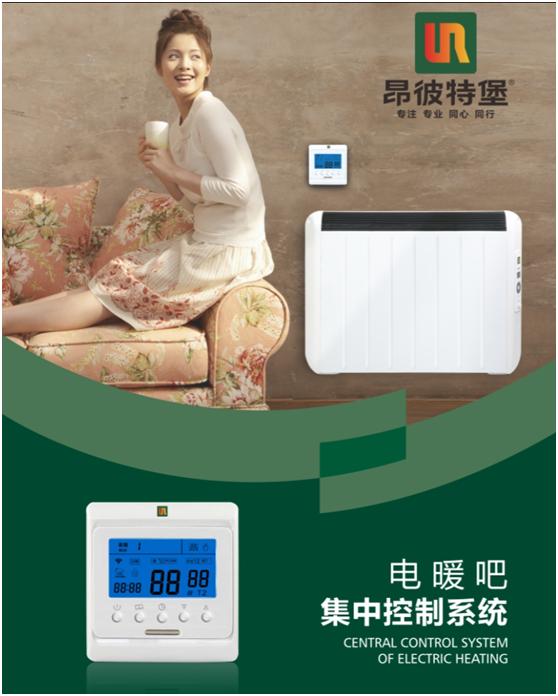 电采暖集中控制系统