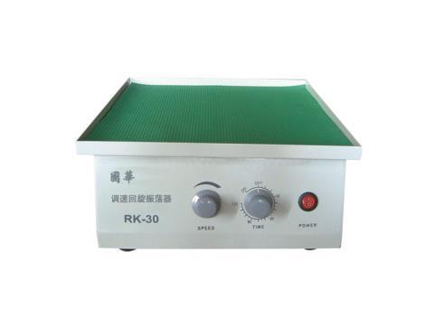 RK-30调速平板振荡器