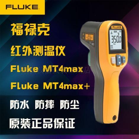 包郵!福祿克MT4MAX/MAX+可調發