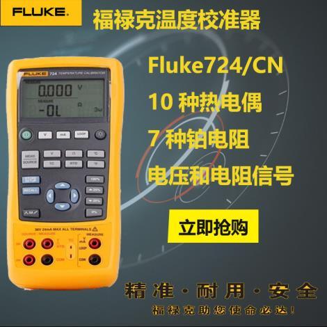 福祿克Fluke724多功能溫度校驗儀