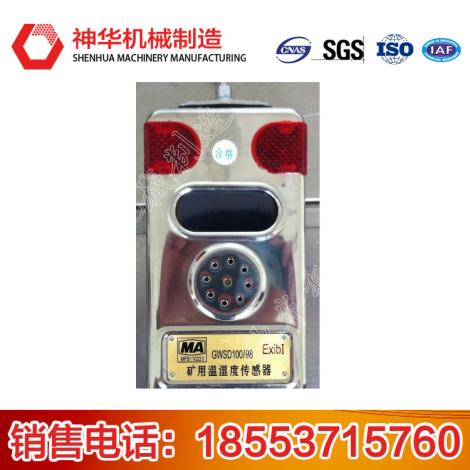 GWSD100/98温湿度传感器,温