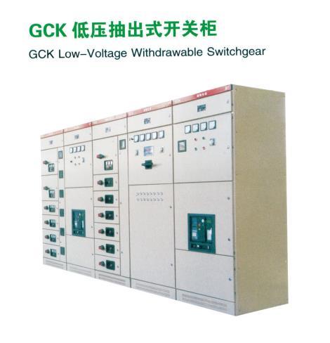 GCK低压抽出式开关柜