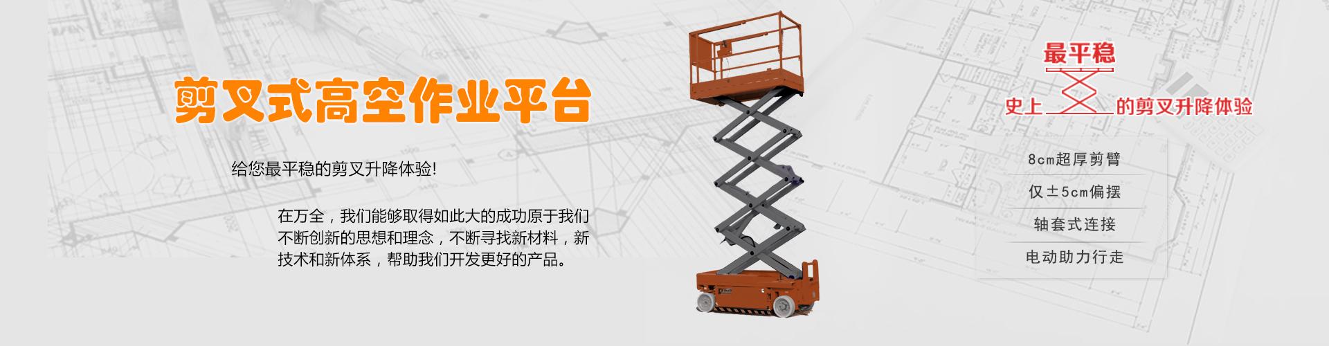 固定式升降货梯是现代工业厂房的重要货物运送设备,可是我们在安装固定式升降货梯时应注意的事项有哪些呢?下面济南华工升降机厂家为大家讲解一下。 1、将固定式升降货梯所有的滚轮、背轮间隙调整好,以保证吊笼运行平稳。 2、确保上、下限位开关距限位碰铁的距离,必须保证极限开关触柄与上下极限碰铁的距离在极限开关断开位置时,其触柄距碰铁0.