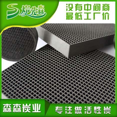 环保型蜂窝活性炭