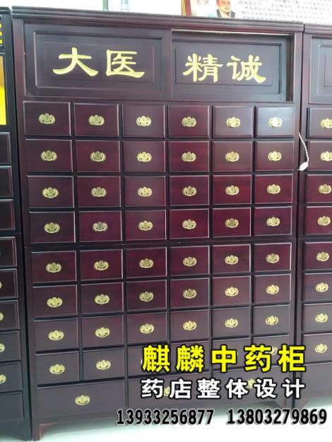 麒麟中藥柜新款實木 廠家直銷 可定制