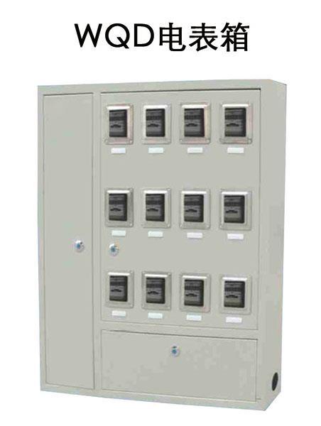 WQD电表箱供应