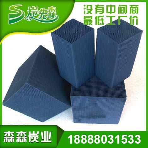 新型蜂窝状活性炭