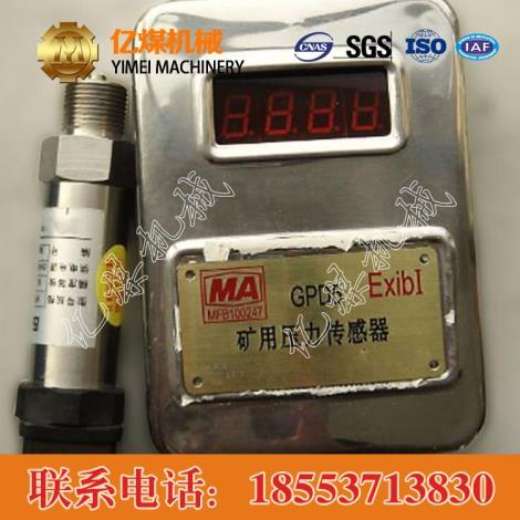 本安型压力传感器