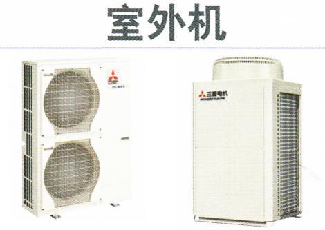 三菱中央空调售后