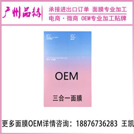 提供微商三合一水光面膜系列ODM品牌代工